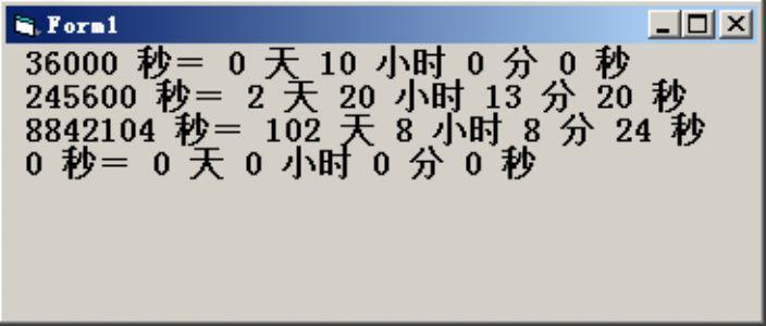 输入以秒为单位表示的时间,编写程序,将其转换为几日几时几秒。 (VB编程)