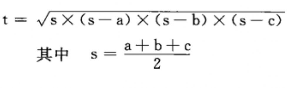 给定三角形的3条边长,计算三角形的面积。编写程序:首先判断给出的3条边能否构成三角形,如可以构成,则计算并输出三角形的面积,否则要求重新输入。当输入-1时结束程序。