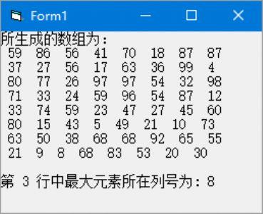 VB编程:用随机数函数Rnd生成一个8行8列的数组(各元素值在100以内),然后找出某个指定行内值最大的元素所在的列号。要求,查找指定行内值最大的元素所在列号的操作通过一个过程来实现。