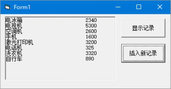 VB编程:某商场有一个价目表,该表有两项内容,即商品名和商品价格。原来的表中有4种商品的价格。编写程序,把上面的价目表存入一个数组,然后把新的商品名及其价格插入数组中。