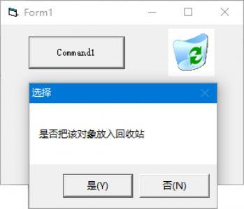 """VB编程:编写一个类似于""""回收站""""的程序。用适当的图形作为""""回收站"""",程序运行后,把窗体上其他的对象拖到""""回收站""""上,松开鼠标按键后,显示一个信息框,询问是否确实要把该对象放回收站"""",此时单击""""是""""按"""