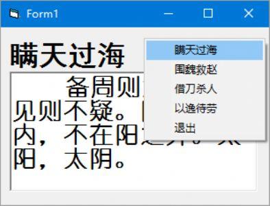 """建立一个弹出式菜单,该菜单包括4个命令,分别为""""瞒天过海""""、""""围魏救赵""""、""""借刀杀人""""和""""以逸待劳""""。程序运行后,单击弹出的菜单中的某个命令,在标签中显示相应的 """"计""""的标题,而在文本框中显示相应的"""""""