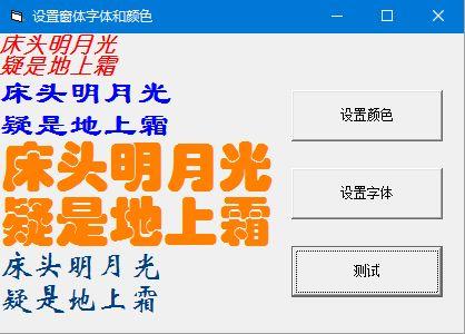 编写程序,在窗体上显示几行信息,通过自己定义的颜色对话框和字体对话框改变这几行信息的颜色和字体。
