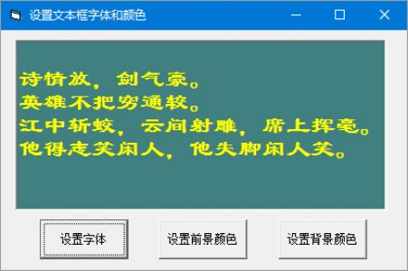 在窗体上画一个文本框和三个命令按钮,在文本框中输入一段文本(汉字),然后实现以下操作:(1)通过字体对话框把文本框中文本的字体设置为黑体,字体样式设置为粗斜体,字体大小设置为24。......