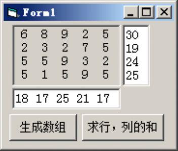 参照下图所示界面,编写一个求由一位随机整数构成的数组每一行与每一列之和。 ---- 第六章 数组 新编Visual Basic程序设计教程 陈斌 著