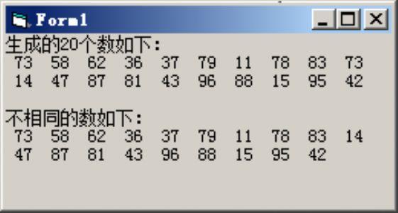 在一个数列中,删除其中的重复数,使得数列只保留不同的数。---- 第六章 数组 新编Visual Basic程序设计教程 陈斌 著